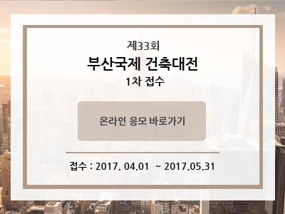 제33회 부산국제건축대전 1차접수
