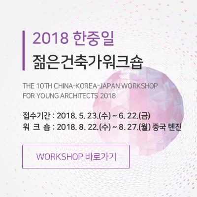 2018젊은건축가협회 워크샵