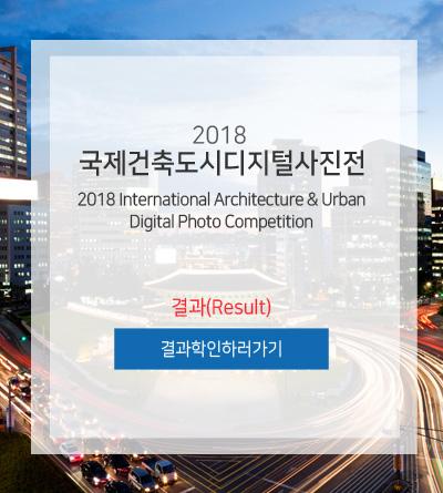 2018 국제건축도시 디지털사진전
