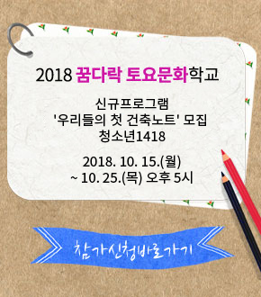2018 꿈다락 토요문화학교
